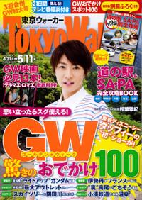 Tokyowalker_gw2012_1