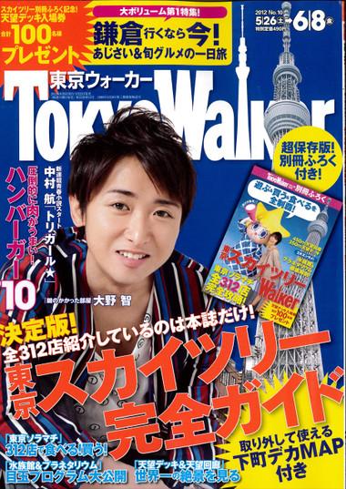 Tokyowalker_walkomachi2