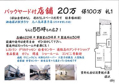 C_fukasawa_20