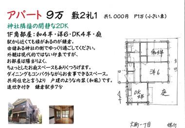 C_omachi1_9