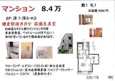 C_omachi2_8_4
