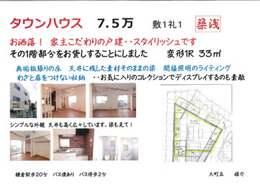 C_omachi5_townhouse