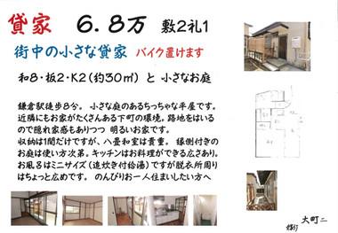 C_omachi2_68