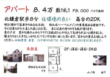C_yamanouchi_8_4
