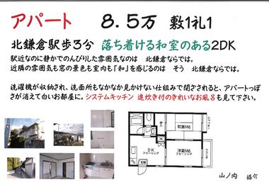C_yamanouchi_8_5