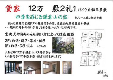Kashiya_kamakurayama_12