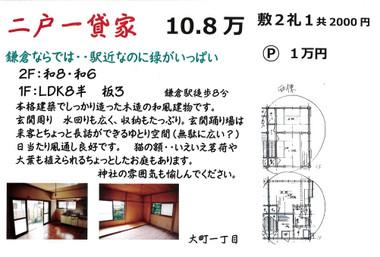 C_omachi1_108
