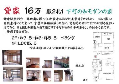 C_zaimokuza_wamodern_16_new