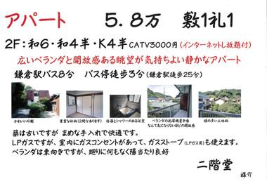 Apart_nikaidou_58