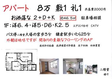 Apart_nikaidou_8