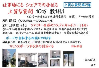 Kashima_yuigahama_new_10