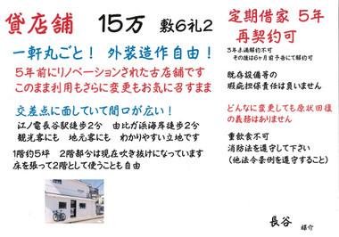 Kashitenpo_hase_15