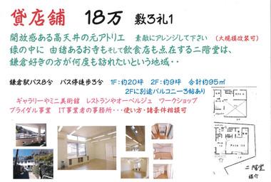 Kashitenpo_nikaidou_18