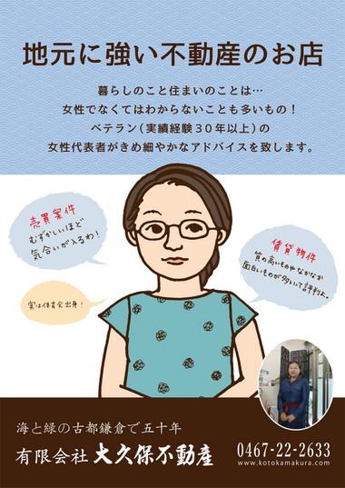 Ohkubofudousan_latesummer