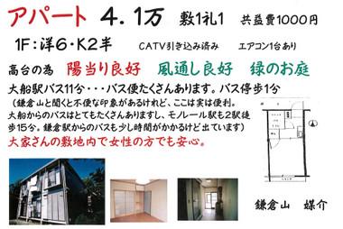 Kamakurayama4_1