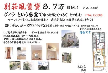 Sakanoshita_8_7