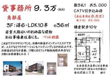 Wakamiyaoji_building_9_3
