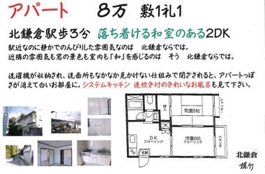 Kitakamakura_apart_8