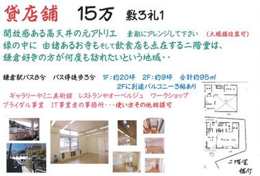 Nikaidou_tenpo_atelier_15