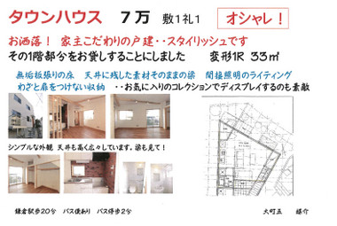 C_omachi5_townhouse_7
