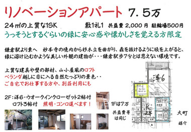 Renovation_apartment_omachi_7_5