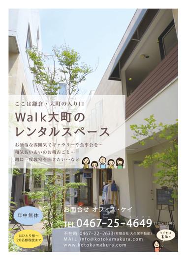Walkomachi_rentalspace_omote_3